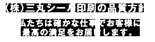 (株)三丸シール印刷の品質方針