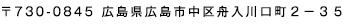 〒730-0845 広島県広島市中区舟入川口町2-35